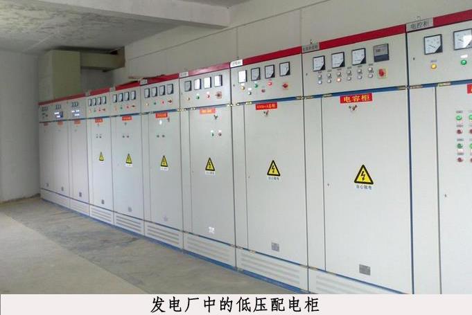 发电厂配电柜