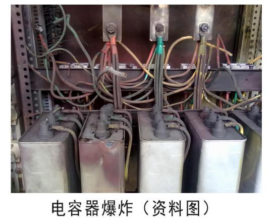 太原开关柜厂家介绍怎样防止电容器爆炸 图片1