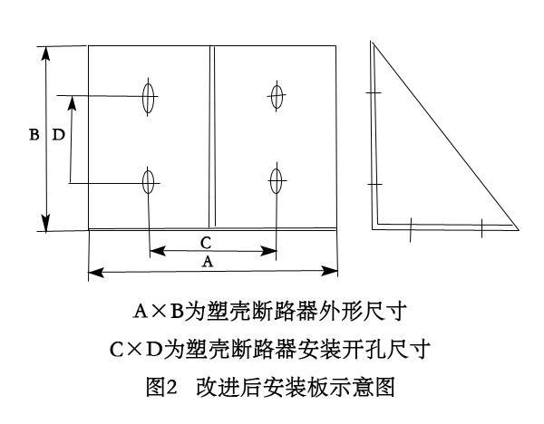 GCS型交流低压抽出式开关柜的几点改进 图片2
