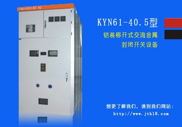 案例分析——高压开关柜电缆室放电问题的处理 图片1