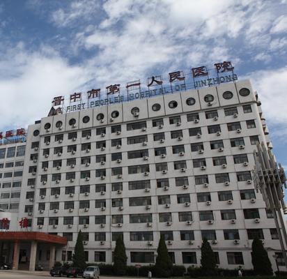 优秀案例之晋中市第一人民医院拆建项目