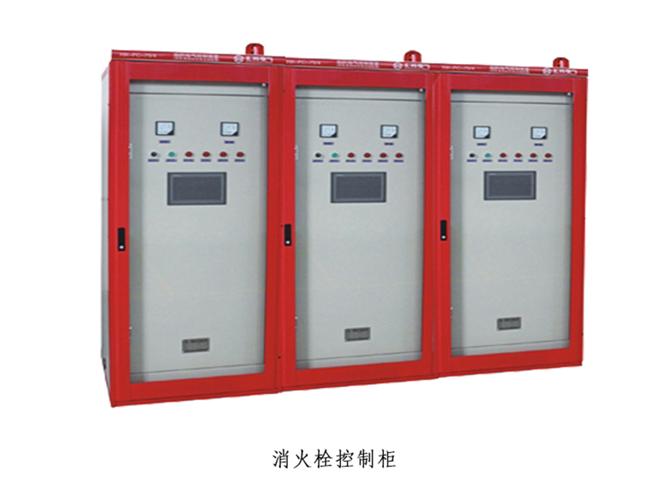 消火栓控制柜