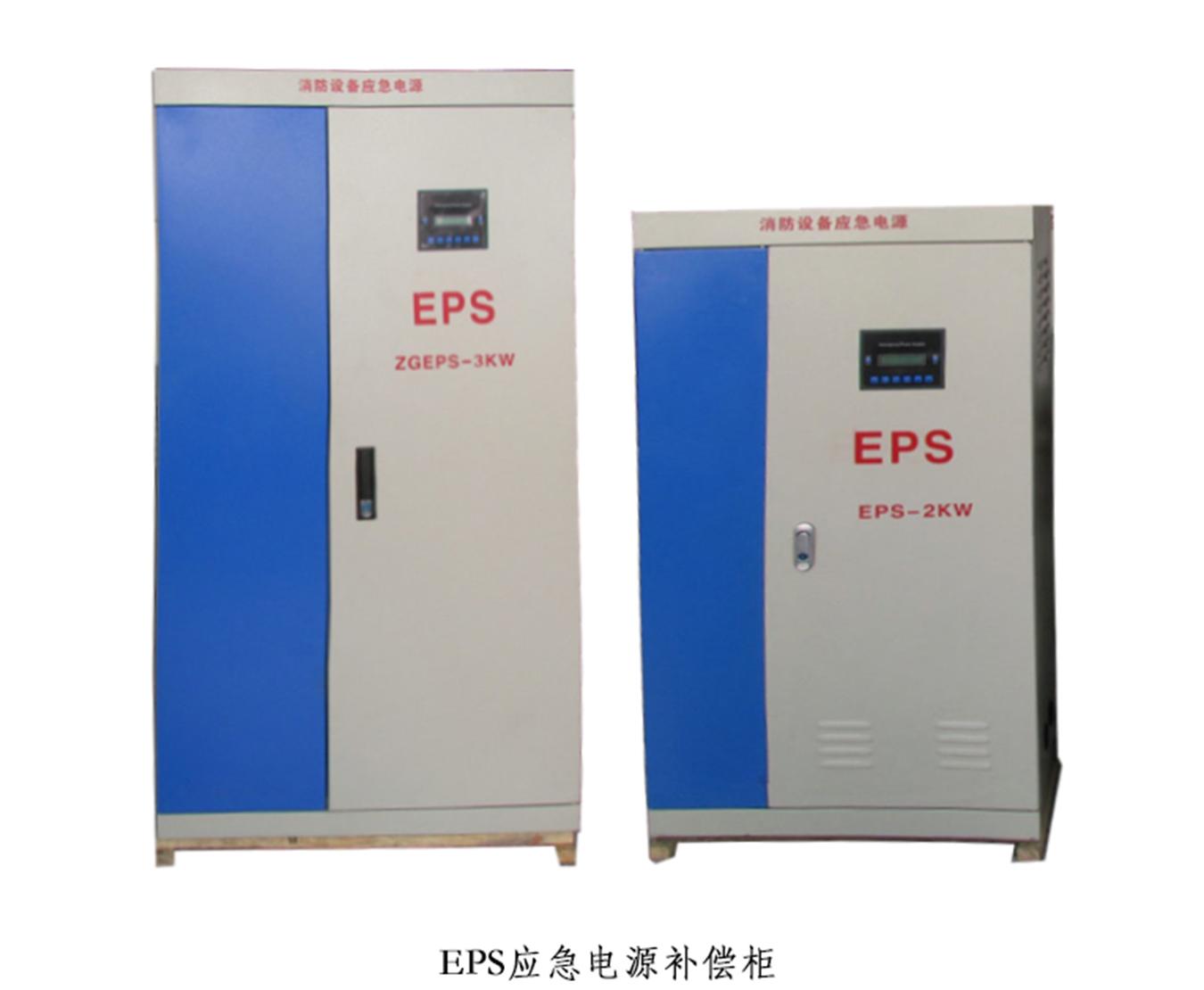EPS应急电源补偿柜