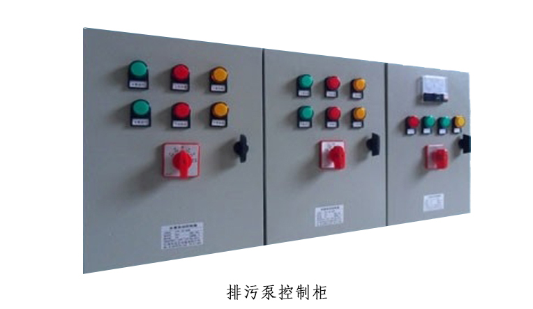 排污泵控制柜